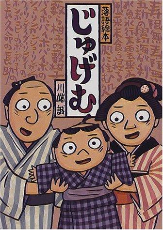 落語絵本 四 じゅげむ (落語絵本 (4))