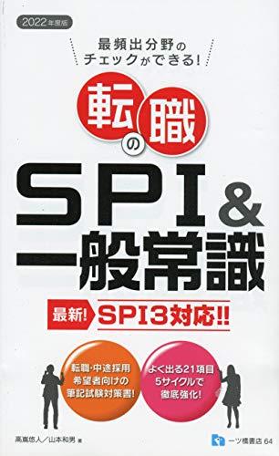 転職のSPI&一般常識 SPI3対応<2022年度版>