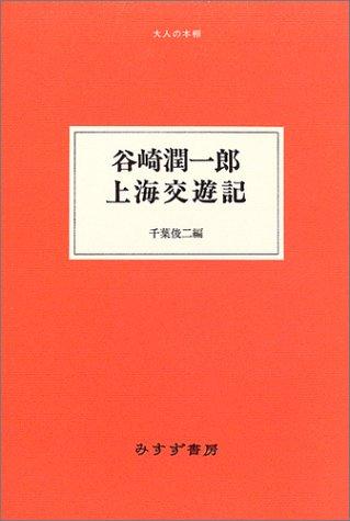谷崎潤一郎・上海交遊記 (大人の本棚)