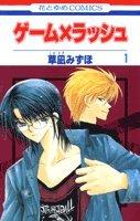 ゲーム×ラッシュ 第1巻 (花とゆめCOMICS)