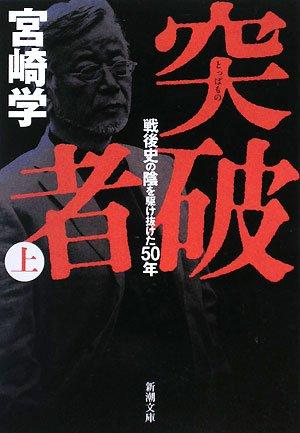 突破者〈上〉―戦後史の陰を駆け抜けた50年 (新潮文庫)
