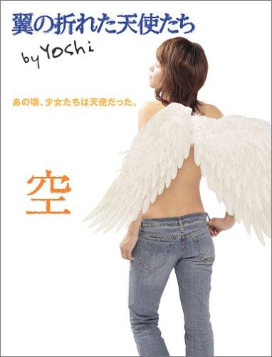 翼の折れた天使たち 空