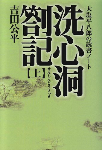 洗心洞箚記―大塩平八郎の読書ノート〈上〉 (タチバナ教養文庫)