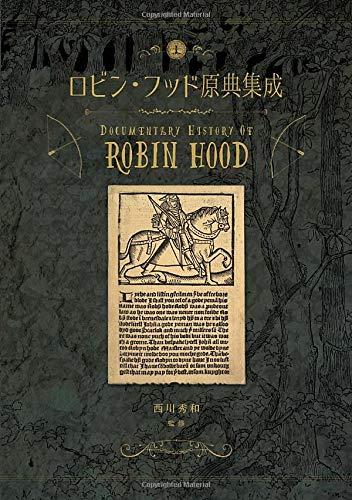 ロビン・フッド原典集成