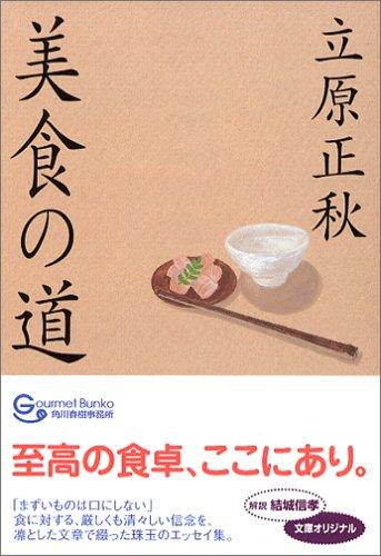 美食の道 (グルメ文庫)