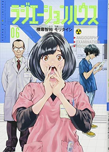 ラジエーションハウス 6 (ヤングジャンプコミックス)