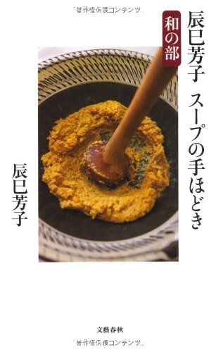 辰巳芳子 スープの手ほどき 和の部 (文春新書)