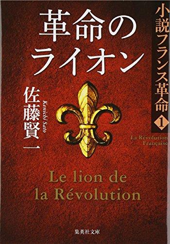 革命のライオン 小説フランス革命 1 (集英社文庫)