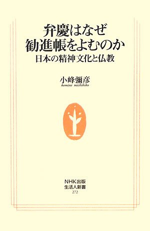弁慶はなぜ勧進帳をよむのか―日本の精神文化と仏教 (生活人新書)