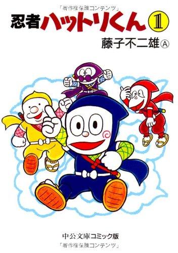 忍者ハットリくん (1) (中公文庫―コミック版)