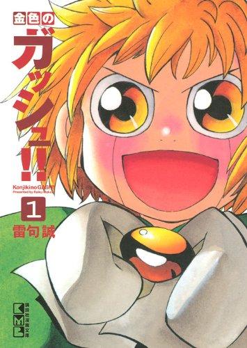 金色のガッシュ!!(1) (講談社漫画文庫)