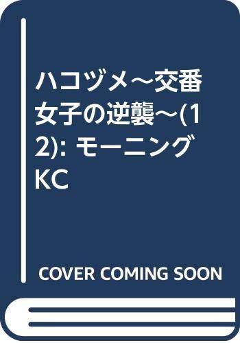 ハコヅメ~交番女子の逆襲~(12) (モーニング KC)