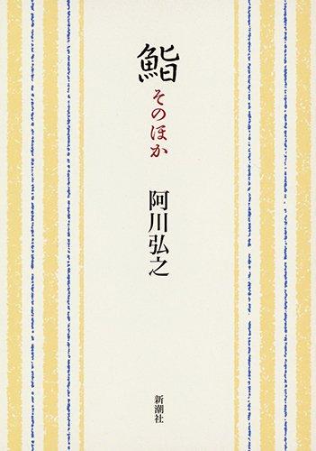 鮨 そのほか (新潮文庫)