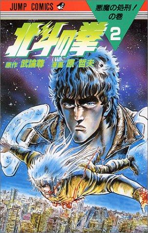北斗の拳 (2) (ジャンプ・コミックス)