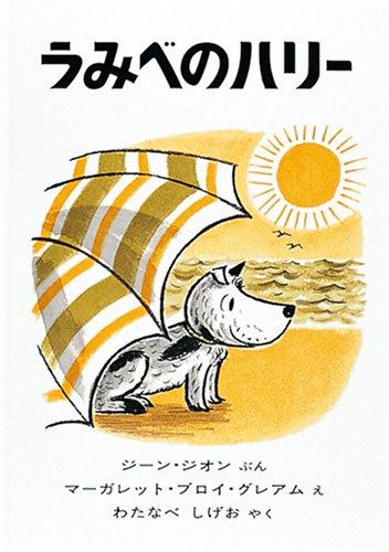うみべのハリー (世界傑作絵本シリーズ―アメリカの絵本)