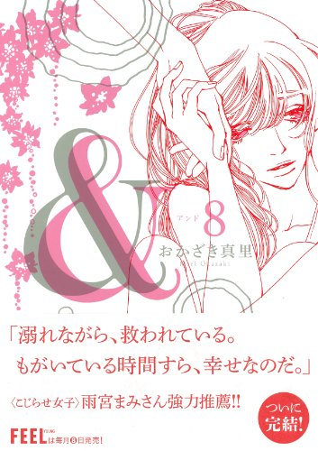& 8 (Feelコミックス)