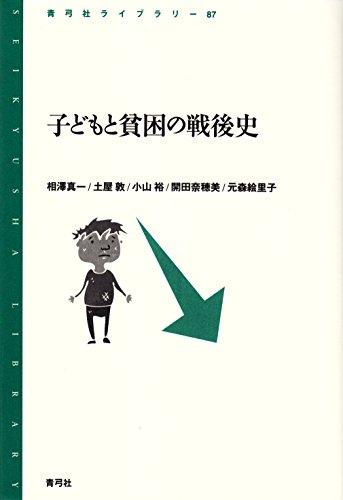 子どもと貧困の戦後史 (青弓社ライブラリー)