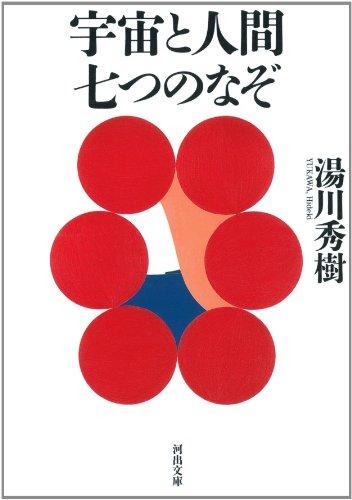 宇宙と人間 七つのなぞ (河出文庫)