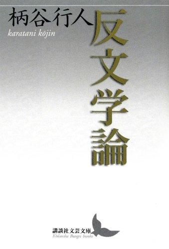 反文学論 (講談社文芸文庫)