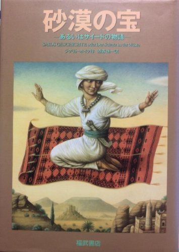 砂漠の宝―あるいはサイードの物語 (Best choice)