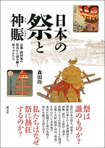 日本の祭と神賑: 京都・摂河泉の祭具から読み解く祈りのかたち