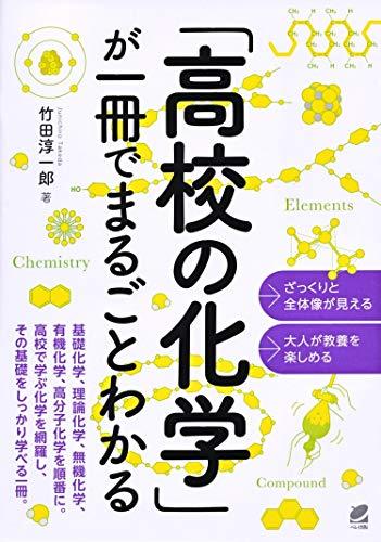 「高校の化学」が一冊でまるごとわかる