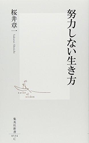 努力しない生き方 (集英社新書)