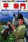少年少女人物日本の歴史 (7) (小学館版学習まんが)