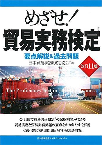 改訂11版 めざせ! 貿易実務検定(R) 要点解説&過去問題