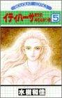 イティハーサ (5) (ぶ~けコミックス (244))