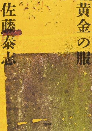 黄金の服 (小学館文庫)