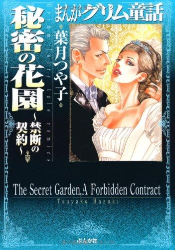 秘密の花園~禁断の契約~ (まんがグリム童話)