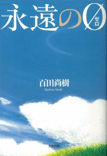 【Amazon.co.jp限定】永遠の0(ゼロ)愛蔵版 百田尚樹メッセージカード付