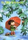 モモちゃんとアカネちゃんの本(1)ちいさいモモちゃん (児童文学創作シリーズ―モモちゃんとアカネちゃんのほん)