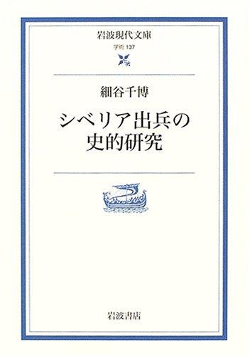 シベリア出兵の史的研究 (岩波現代文庫)