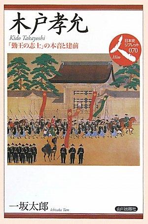 木戸孝允―「勤王の志士」の本音と建前 (日本史リブレット人)