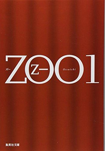 ZOO〈1〉 (集英社文庫)