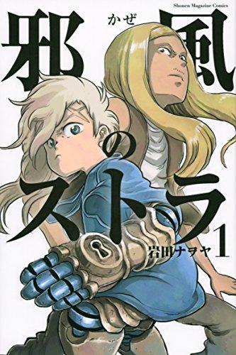 邪風のストラ(1) (講談社コミックス)