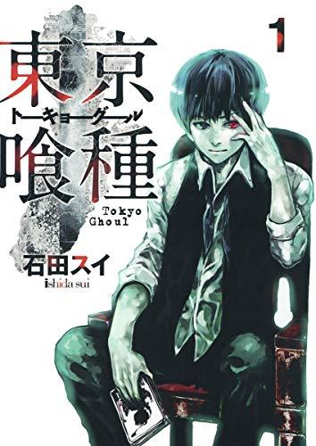 東京喰種 トーキョーグール 1 (ヤングジャンプコミックス)