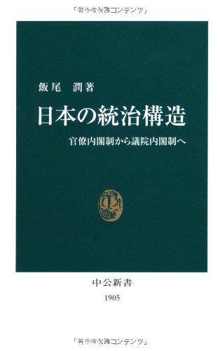 日本の統治構造―官僚内閣制から議院内閣制へ (中公新書)
