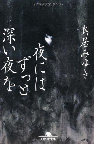 夜にはずっと深い夜を (幻冬舎文庫)