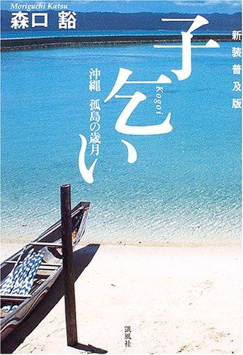 子乞い―沖縄孤島の歳月