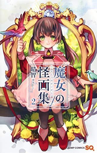 魔女の怪画集 2 (ジャンプコミックス)