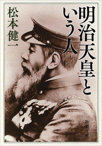 明治天皇という人 (新潮文庫)