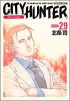 シティーハンター―Complete edition (Volume:29) (Tokuma comics)