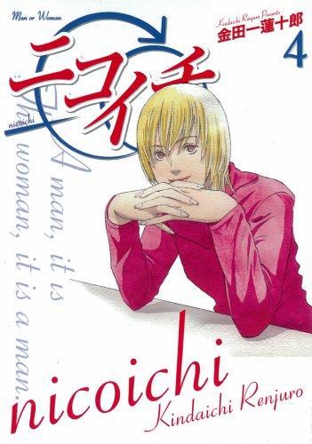 ニコイチ 4 (ヤングガンガンコミックス)
