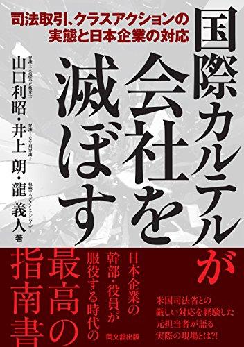 国際カルテルが会社を滅ぼす -司法取引、クラスアクションの実態と日本企業の対応-