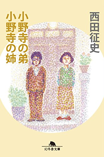 小野寺の弟・小野寺の姉 (幻冬舎文庫)