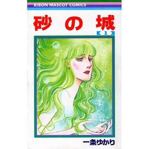 砂の城 1 (りぼんマスコットコミックス)