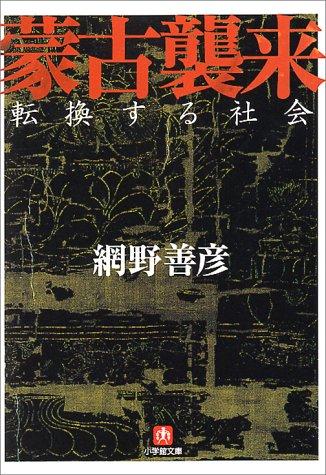 蒙古襲来―転換する社会 (小学館文庫)